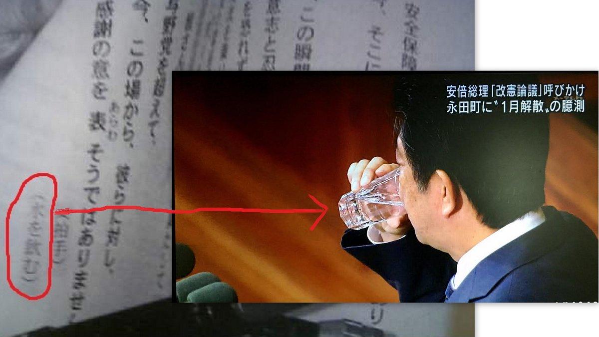 【安倍マリオネット晋三】安倍総理の演説の原稿がヤバすぎ!「『表す』にフリガナ」「『水を飲む』も原稿通り」