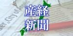 【産経社説】「シンもんじゅ」を目指せ!核燃料サイクルは国の生命線だ