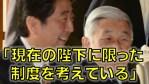 【民意】天皇陛下の生前退位「賛成」91%、「今後のすべての天皇も退位に賛成」76%、「女性も天皇に賛成」72%(朝日世論調査)