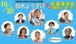 【爆笑】東京10区補欠選挙の野党合同応援演説に立候補者自身(鈴木ようすけ氏)が来ないという事件が発生!