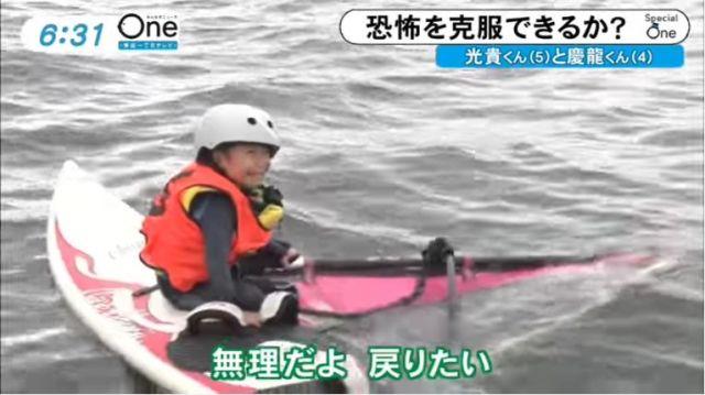 戸塚 ヨット スクール