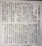 【話題に】大学院生の新聞投稿「日本は愛せない国になっていく」