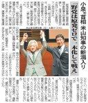 【正論】小泉元総理が民進党に苦言「原発推進の労組票は50万もない。500万、5千万の票をどうして獲得しようと思わないのか」