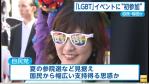 【政党紹介】とある会合で自民党議員たちが同性愛について「考えるだけでぞっとする」と発言し笑いが起きていたとのこと。