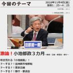 """【オワコン】11月4日「朝まで生テレビ!」のテーマは""""TPP""""ではなく""""小池劇場3カ月""""だそうです。"""