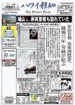 【ダメすぎ】安倍総理は真珠湾を訪問する4人目の首相であることが判明!byハワイ報知。「現職初!」と騒いだ政府とマスコミの不見識・能力不足が問題視