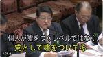 【痛快!】自民党が国会で北海道がんセンター名誉院長・西尾氏に罵倒される!「TPP、党としてウソをついて恥ずかしくないのか!」(動画17分)