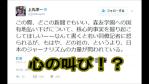 【!?】朝日新聞・上丸洋一記者「どこの新聞でもいいから森友学園の核心的事実を掘り起こしてほしい」
