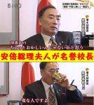 【異常】名誉校長・安倍総理夫人の幼稚園のホームページに「日本の歴史と伝統文化を滅亡させようとする民主・共産・社民党」