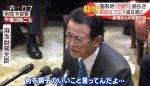 【わざと?】麻生太郎が神聖なる国会答弁で「何を調子のいいこと言ってんだよ」の大暴言!森友学園事件に対するスピン発言か?