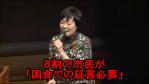 【民意】昭恵夫人は国会での証言「必要」8割⇒72歳の女性「昭恵さんには、真相を知りたい国民の気持ちをそんたくしてほしい」(毎日新聞)