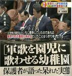【日本ヤバイ】森友学園問題の欧米メディア報道まとめ「極右と安倍首相の親密関係こそ問題の本質」