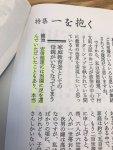 【また出た】籠池氏が「安倍総理は塚本幼稚園に来たことがある」と言っていたことが判明!(菅野完氏ツイッターより)