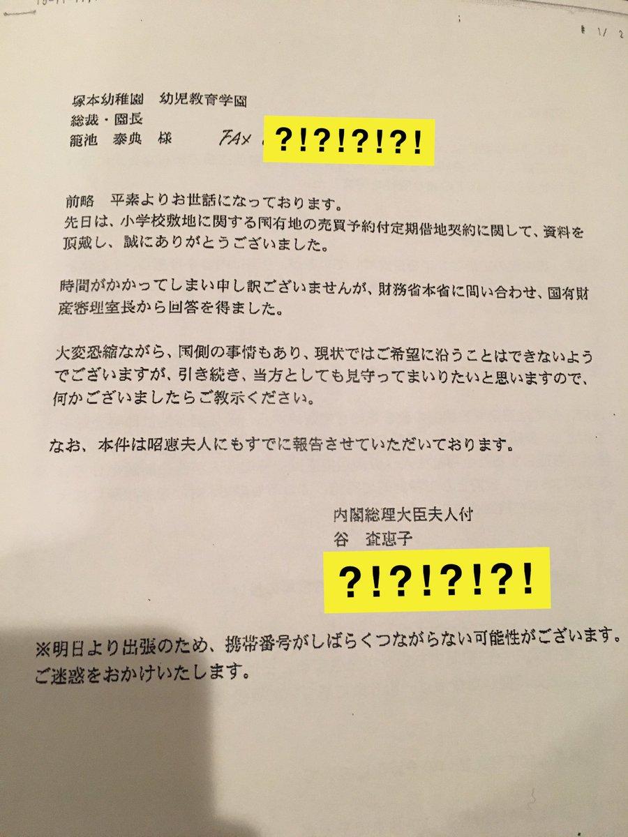 【籠池砲炸裂】昭恵夫人付き政府職員の関与が確定!FAXに「昭恵夫人にも報告させていただいております」有田議員「国会議員が質問してもあれほどの対応はしない」