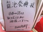 【ショック】あの大ヒット映画「永遠のゼロ」の作者が籠池氏を応援していたことが判明!(菅野氏情報)