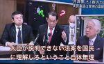 【生まれ変わった?】報ステ・後藤謙次氏が金田法相の更迭を主張「大臣が説明できない法案を国民に理解しろというのが無理な話」
