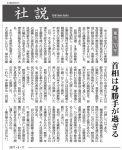 【社説】朝日新聞が「安倍改憲」を徹底批判!「身勝手が過ぎる」「おごった発言」「首相として改正憲法を施行したい」「教育を道具に」