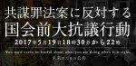 2017/05/18(木)プチニュース「明日、安倍政権が共謀罪を強行採決へ」「安倍昭恵氏らの証人喚問を求める署名運動、今日からスタート」など