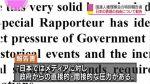 【デビッド・ケイ】表現の自由・国連特別報告者「日本ではメディア(テレビ・新聞など)に政府から圧力がある」⇒政府「事実誤認である」と反発