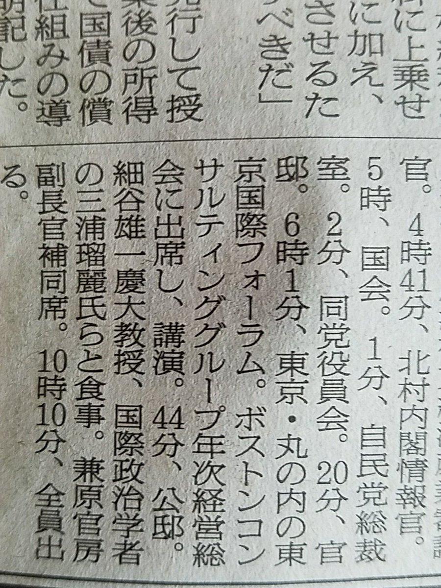 【爆笑】三浦瑠麗氏が安倍総理の「メシ友」に!ネット「www安倍応援団」「www知ってた」