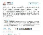 民進・有田議員「山口敬之氏が泥酔し意識がない様子の女性をホテルに連れ込む映像を警察は押収している。こうした犯罪を毅然と摘発すべき」