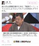 【酷すぎ】荻上チキ氏が須田慎一郎氏に「そこまで言って委員会」での「出会い系バー報道」について電話確認。須田氏「ノーコメント」「具体的証言はなし」