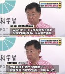 【嘘つきはどっち?】「松野文科相」と「加計学園の当時の幹部」の証言が食い違い!獣医学部の話した・してない(TBS取材)