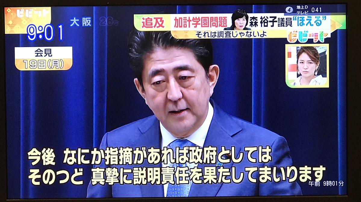 【何この人】安倍総理が4野党との面会拒否で逃亡!臨時国会召集を直接要請できず
