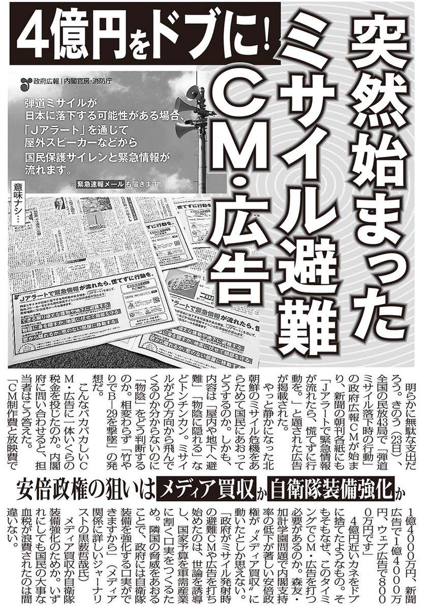2017/06/24(土)プチニュース「ミサイルが飛んでくる国で五輪できるの?」「4億円をドブに!突然始まったミサイル退避CM・広告」など