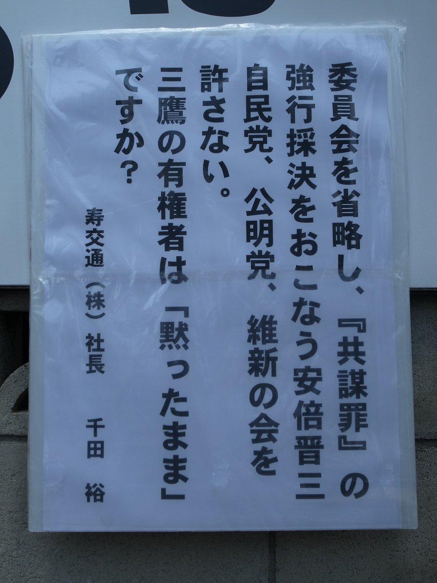 【男気】「寿交通」社長さんが安倍自民党に意見!「アベ独裁政治を許さない」パネルをバス停看板に張り付ける!