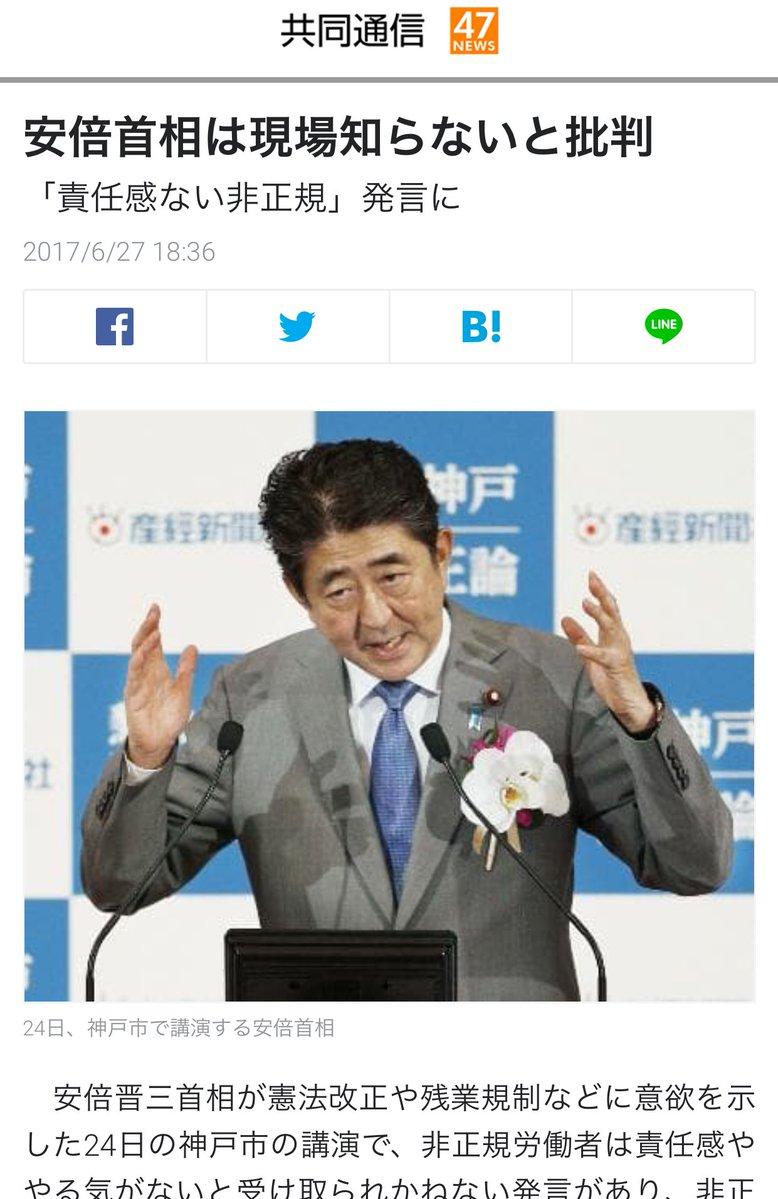 【批判殺到】非正規を増やしまくった安倍総理が非正規を見下す「非正規の時にはなかった責任感や、やる気が正規になって生まれていく」