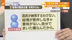 2017/07/10(月)プチニュース「無実なら山口敬之氏はなぜ表舞台から消え去ったのですか?」「自民党議員・総理が説明しなきゃ意味がない。自分でまいた種なんだから」など