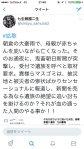 【訴えるべき】災害悪用で朝日叩き「朝日新聞が九州豪雨災害のお通夜で強引な取材」というデマが18000リツイート!