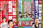 【新潮】加計理事長は岡山市に潜伏していることが判明!突撃取材するも無言「教育者が都合の悪いことには口をつぐんだままで許されるのか」