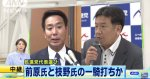 【どっち?】「民進党」新代表にふさわしいのは?やっぱり枝野氏?それとも前原氏?