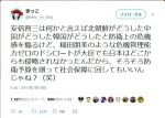 【はい、正論】きっこさん「安倍晋三は何かと言えば北朝鮮や中国の脅威を煽るけど、日本を守る防衛大臣は危機管理能力ゼロのドシロート稲田朋美」