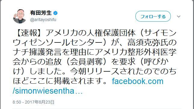 【速報】アメリカの人権保護団体が高須院長のアメリカ整形外科医学会からの追放を要求!ナチス擁護発言を理由に