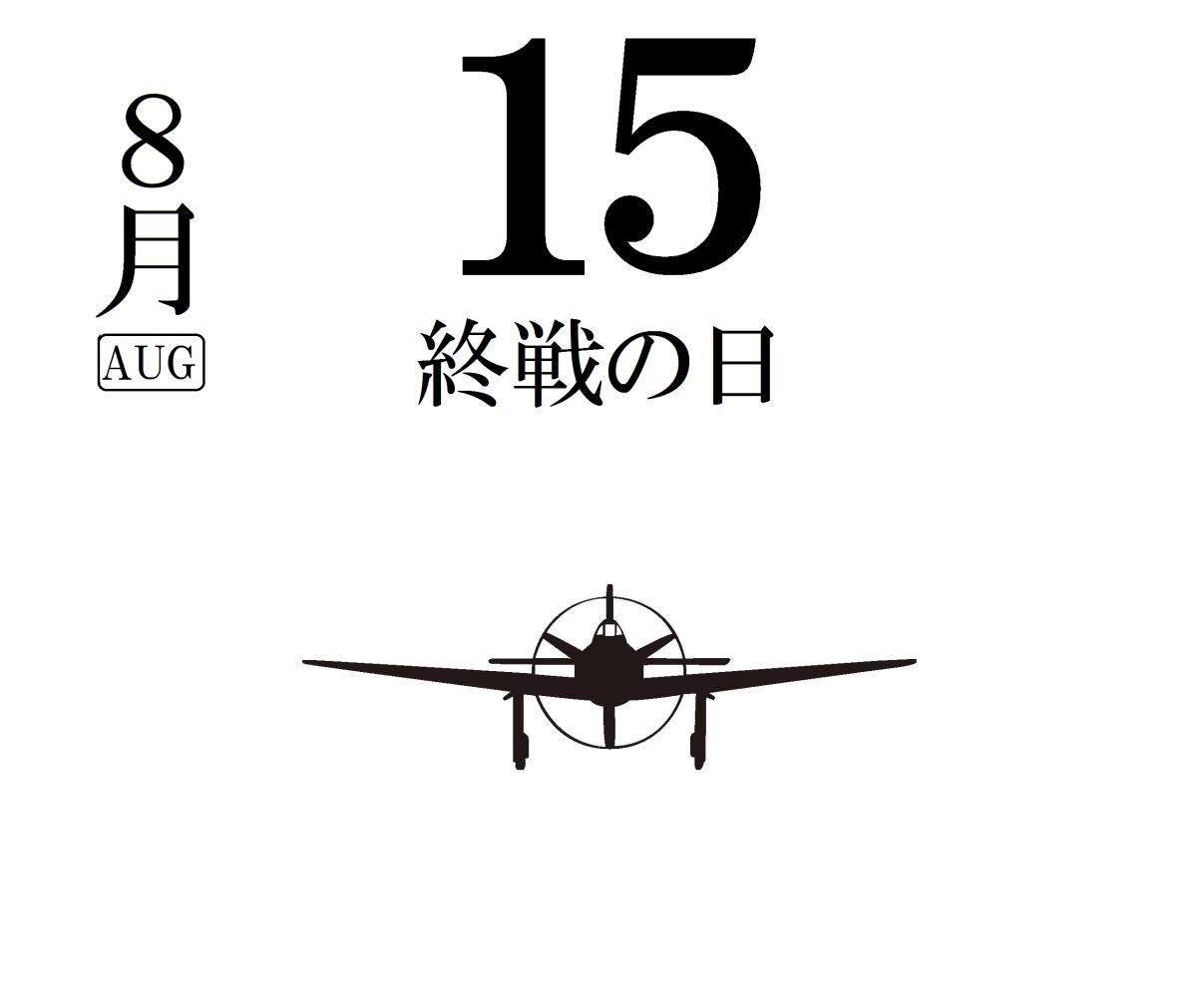 2017/08/15(火)プチニュース「8月15日は終戦の日」「NHKスペシャルがすごい」など