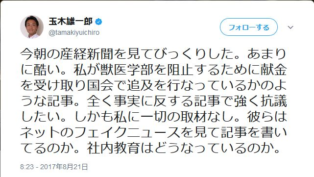 【ネトウヨにゅーす】民進・玉木議員が産経新聞に抗議「あまりに酷い。ネットのフェイクニュースを見て記事を書いてるのか。」「真実と正義のため、へこたれずにがんばります。」