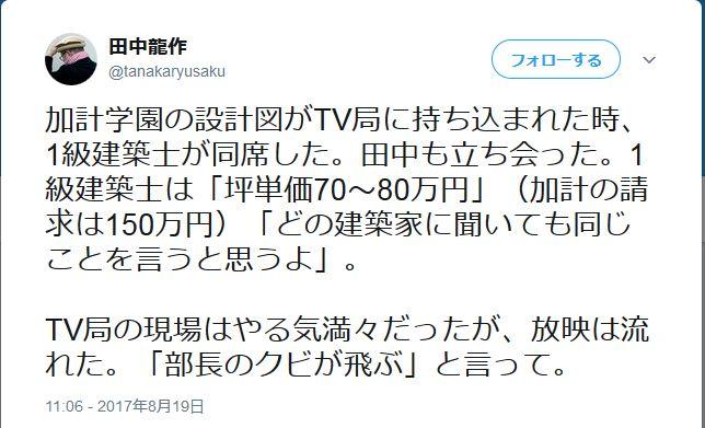 【だめだこりゃ】田中龍作氏がメディアの裏側を暴露!「加計の図面がTV局に持ち込まれた時、現場はやる気満々だったが『部長のクビが飛ぶ』と言って放映は流れた」
