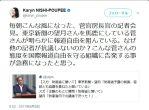 【日本の記者は沈黙】AFP通信社の特派員さんが菅官房長官をロック・オン!「こんな菅さんの態度を国際報道自由を守る組織に告発する事が急務になった。なぜ他の記者が抗議しないのか?」