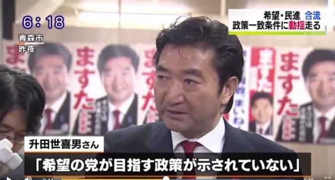 【空中分解】希望の党・升田世喜男候補(青森1区)が断言!「希望の党が自民党の補完勢力だと明確に分かったら、直ちに離党する」