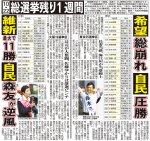 【ゲンダイよ、お前もか】東京25選挙区、22選挙区で自民が優勢!大阪は最大で維新が11勝!