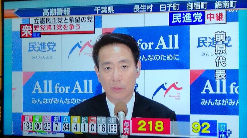 当然】民進・前原代表が辞任へ!...