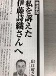 【いいの?】山口敬之氏が復活!月刊Hanada12月号で独占手記「私を訴えた伊藤詩織さんへ」