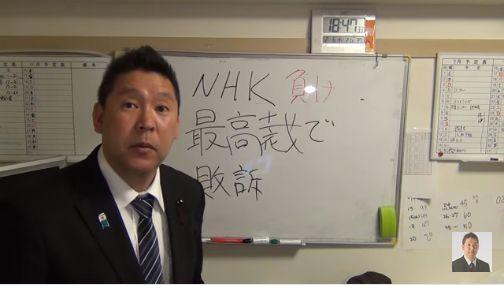 【必見】NHKから国民を守る党代表・立花孝志氏「NHKは敗訴、今日の判決はNHKにとって相当痛い」「NHKは最高裁まで裁判をしないとお金を取れない」