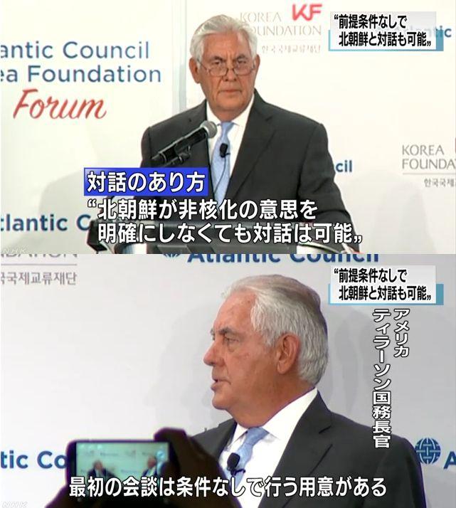 【日本の外務大臣は?】米・ティラーソン国務長官が前提条件なしで北と対話可能との見解を示す!⇒韓国「目標達成に役立つなら対話を希望」官房長官「圧力高める政策に変わりなし」