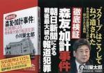 【賛否】朝日新聞が「モリカケ本」を巡り小川栄太郎氏を提訴!朝日「他にも同じような誹謗・抽象がありました。読者の皆様からも、ご心配いただく声が寄せられています」