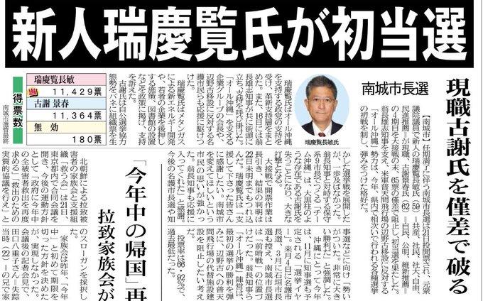 【大接戦】沖縄・南城市長選で翁長知事派が初当選!安倍政権支援の現職破る