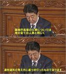 【意外】安倍総理が佐川国税庁長官を更迭せず!⇒ネット「ふざけるな!」「そろそろトカゲのしっぽ切りかと思ってた」